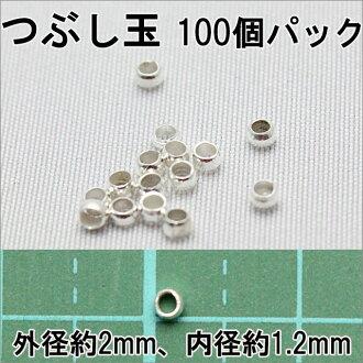 弄碎,包裝球100個的[銀子色,外徑2mm內徑1.2mm]sgy-375_100p(是否是零件手工藝手工藝用品素材手傭人有孔玻璃珠毁滅球占據球kashimeboruchippu銀色)