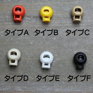 【業務用 20個セット 1個あたり40円(税別)】コードストッパー 選べる全6色 各色20個セ…