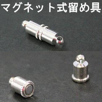 磁扣手鏈項鍊割草機 760_10p 光銀顏色 [16 毫米長度,直徑 4.8 毫米,1.5 毫米直徑罐] (工藝品保留夾具夾緊裝置在夾具磁鐵磁石手鏈固定傢俱銀銀銀)