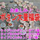 【 ボタン 大量 福袋 Happy Bag】可愛いボタンが大量に詰まって1500円(税抜)! 【メール便送料無料】(大量 福袋 ハッピーバッグ プリント ナチュラル ウッド ココナッツボタン 福袋 詰め合わせ 手芸 ハンドメイド デコパーツ)