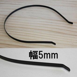 金屬頭帶與對 sgy-1028_10p [黑顏色,寬 5 毫米,(手工製作的頭髮配件部分日本縫紉材料手工材料材料頭帶拇指精心設計黑色)