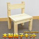 組立簡単 木の椅子 工作キット ボンド付き 小学生 高学年 低学年 男の子 女の子 工作 木 木材 夏休み 宿題 夏休みの宿題 自由研究 自由工作 キット 木のイス 木の椅子 イスキット 椅子キット 椅子 DIY