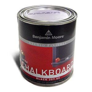 アメリカのベンジャミンムーア社製チョークボードペイント(黒板塗料)Benjamin Moore CHALKBOAR...
