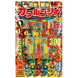 変色戦隊カワルンジャー No.1600
