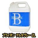 ブライボン デルタグレー 2L 【ワックス/床/掃除/フロー...