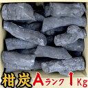 みかんの木で出来た炭 舎房窯 柑炭 Aランク 1Kg 国産 バーベキュ...