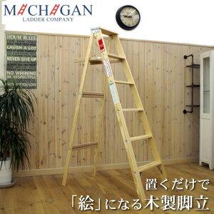 【脚立 おしゃれ】【送料無料】木製脚立 LIGHT DUTY Lサイズ はしご/梯子/脚立/踏…