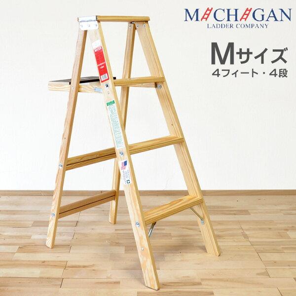 【脚立 おしゃれ】木製脚立 ミシガンラダー Mサイズ(4フィート) ミシガンラダー LIGHT DUTY 木製 脚立 おしゃれ 4段 コンパクト 折りたたみ 椅子 木目 ウッド 踏み台 梯子 ステップ 収納ラック ディスプレイ USA アメリカ