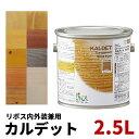 リボス カルデット 2.5L Livos 自然塗料 塗装 オイル オイルステイン 着色 りぼす かるでっと 木部 保護 自然塗料 外壁 壁 ウッドデッキ 床 家具 塗料