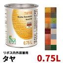 リボス タヤエクステリア 0.75L Livos 自然塗料 塗装 オイル オイルステイン 着色 りぼす たやえくすてりあ 木部 保護 自然塗料 外壁 壁 ウッドデッキ 床 家具 塗料