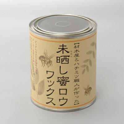 化学成分は全く使用していません!蜜蝋とエゴマ油だけで作られているワックスです。未晒し蜜ロ...