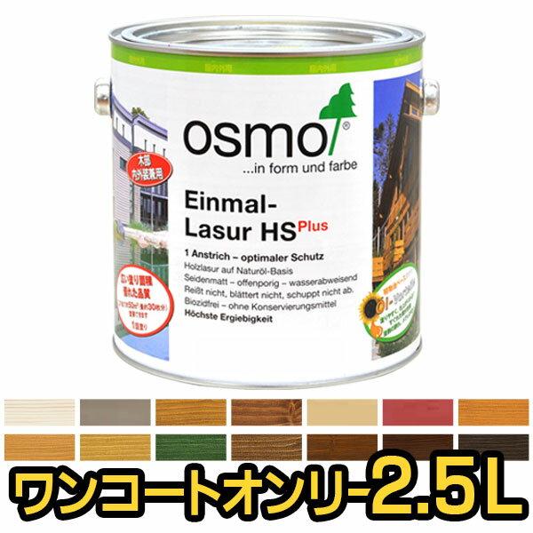 送料無料 オスモカラー ワンコートオンリー 全14色 2.5L