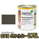 Wood jobで買える「【送料無料】オスモカラー ウッドワックス #3118 グラナイトグレー 0.75L」の画像です。価格は6,315円になります。