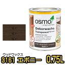 Wood jobで買える「【送料無料】オスモカラー ウッドワックス #3161 エボニー 0.75L」の画像です。価格は6,315円になります。