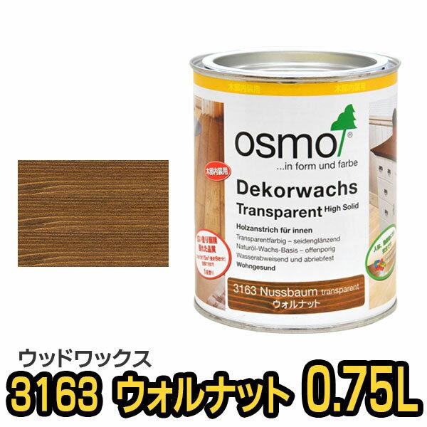 【送料無料】オスモカラー ウッドワックス #3163 ウォルナット 0.75L