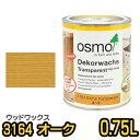 Wood jobで買える「【送料無料】オスモカラー ウッドワックス #3164 オーク 0.75L」の画像です。価格は6,315円になります。