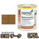 Wood jobで買える「【送料無料】オスモカラー ウッドワックス #3166 チーク 0.75L」の画像です。価格は6,315円になります。