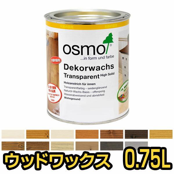オスモカラー ウッドワックス 0.75L