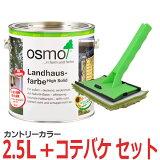 【送料無料】オスモカラー カントリーカラー 全15色 2.5L コテバケセット