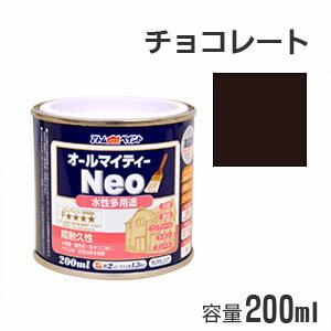 アトムハウスペイント 水性多用途塗料 オールマイティーネオ チョコレート 200ml