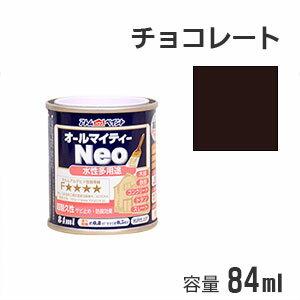 アトムハウスペイント 水性多用途塗料 オールマイティーネオ チョコレート 84ml