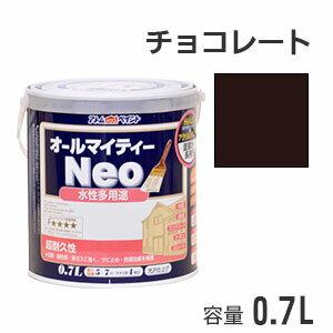 アトムハウスペイント 水性多用途塗料 オールマイティーネオ チョコレート 0.7L