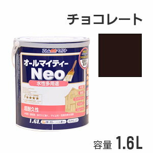 アトムハウスペイント 水性多用途塗料 オールマイティーネオ チョコレート 1.6L