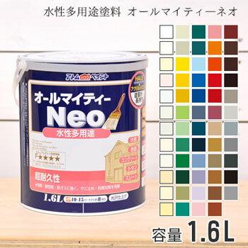 アトムハウスペイント 水性多用途塗料 オールマイティーネオ 1.6L 店舗常備色