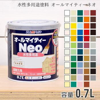 アトムハウスペイント 水性多用途塗料 オールマイティーネオ 0.7L 店舗常備色