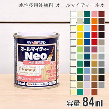アトムハウスペイント 水性多用途塗料 オールマイティーネオ 84ml 店舗常備色