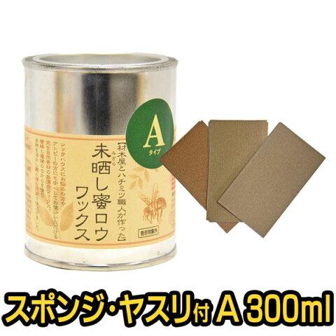 【紙やすり付き!おまけのスポンジも】未晒し蜜ロウワックス Aタイプ 300ml 紙やすりセット