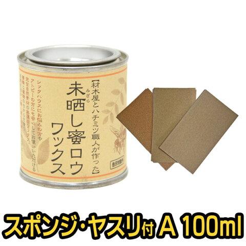 【紙やすり付き!おまけのスポンジも】未晒し蜜ロウワックス Aタイプ 100ml 紙やすりセット
