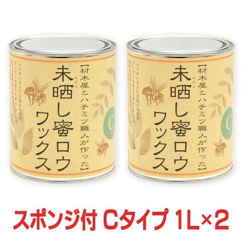 【おまけのスポンジ付き/送料無料】未晒し蜜ロウワックス Cタイプ 1L×2個セット