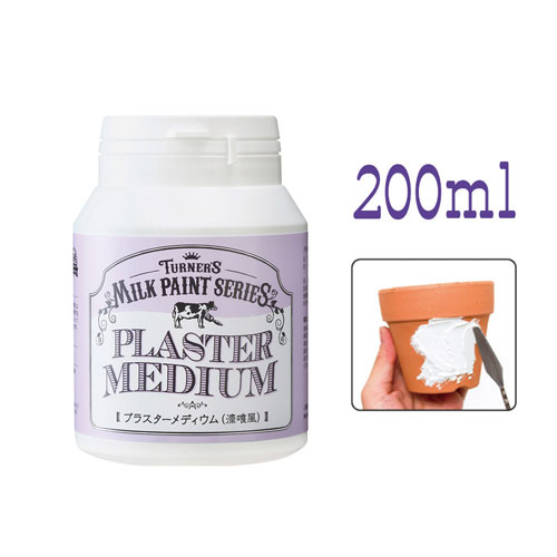 ターナー プラスターメディウム (漆喰風) 200ml 塗料 水性 白 漆喰 ミルクペイント