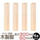 パイン集成材 角脚 300x60x60mm 4本セット 集成材 木材 ...