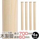 パイン集成材 丸脚 長さ700x直径60mm 4本セット 集成材 木材...