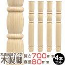 【丸脚装飾】 長さ700x直径80mm 4本セット 集成材 木材 木 ...