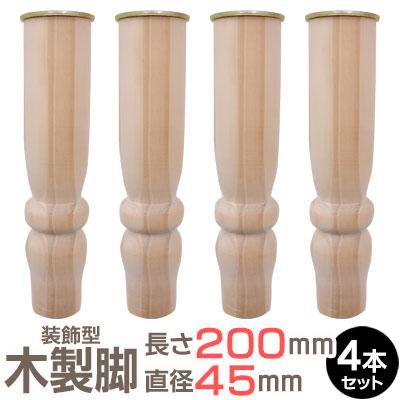 パインスリムレッグ 長さ200x直径45mm 4本セット 集成材 木材 木製 テーブル脚 テーブル 脚 テーブル足 北欧 パーツ アンティーク 工作 DIY テーブルの脚 パイン