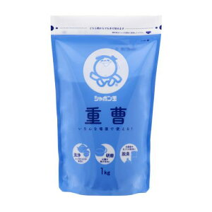 毎日使え、環境に配慮した商品です。シャボン玉石けん 重曹 1kg