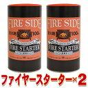 【2個セット】着火材 ファイヤースターター D100 着火剤...