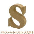 アルファベット オブジェ 木製 S 大文字 オブジェクト ディスプレイ 置物 切り文字 サイン 結婚式 ウエディング ガーデンフォト ビーチフォト フォトツアー テーブルナンバー イニシャル ナンバー