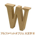 アルファベット オブジェ 木製 W 大文字 オブジェクト ディスプレイ 置物 切り文字 サイン 結婚式 ウエディング ガーデンフォト ビーチフォト フォトツアー テーブルナンバー イニシャル ナンバー