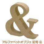 アルファベット オブジェ 木製 & 記号 オブジェクト ディスプレイ 置物 切り文字 サイン 結婚式 ウエディング ガーデンフォト ビーチフォト フォトツアー テーブルナンバー イニシャル ナンバー アンド