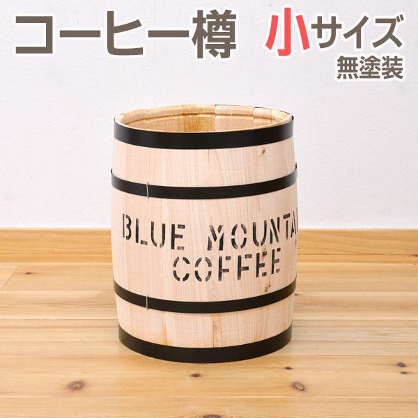 国産 コーヒー樽 小サイズ 白(無塗装)