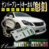 ナンバープレート キーホルダー 11色 普通車 軽 営業車 バイク 原付【ネコポス送料無料】