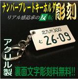 ナンバープレート キーホルダー リアル 反転彫刻 【ネコポス送料無料】