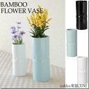 陶器花瓶 バンブーフラワーベースS グリーン(LG) 8.5×19cm...