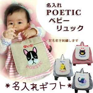 【送料無料】POETIC 名入れ ベビーリュック 出産祝い 1歳の 誕生日のギフト おしゃれ かわいい どうぶつ柄 赤ちゃんリュック 名いれリュック