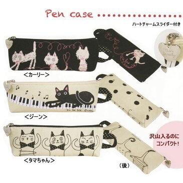 キャンバス ペンケース 【ノアファミリー】 ネコちゃんがかわいい!