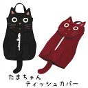 猫のたまちゃん ティッシュカバー 厚手生地 ティッシュケース 布 おしゃれ かわいい 壁掛け ノアファミリー noafamily